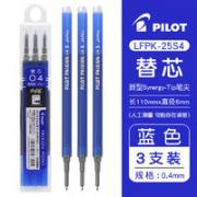 PILOT 百乐 LFPK-25S4 摩磨擦可擦笔芯 0.4mm 蓝色 3支装¥13.55 5.0折 比上一次爆料降低 ¥1.35