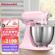 KitchenAid 凯膳怡 5KSM3311XCGU 厨师机 3.3升2199元