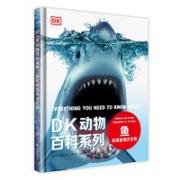 《DK动物百科系列:鱼和其他海洋生物》¥20.00 3.6折