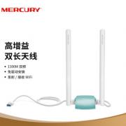 MERCURY 水星家纺 水星网络 UD13H 免驱版 双频1300M 千兆USB无线网卡¥40.00 4.2折 比上一次爆料降低 ¥35
