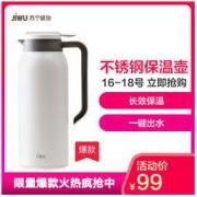 JIWU 苏宁极物 316不锈钢真空保温壶 1.5L白色59元
